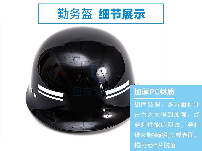 黑色勤务盔