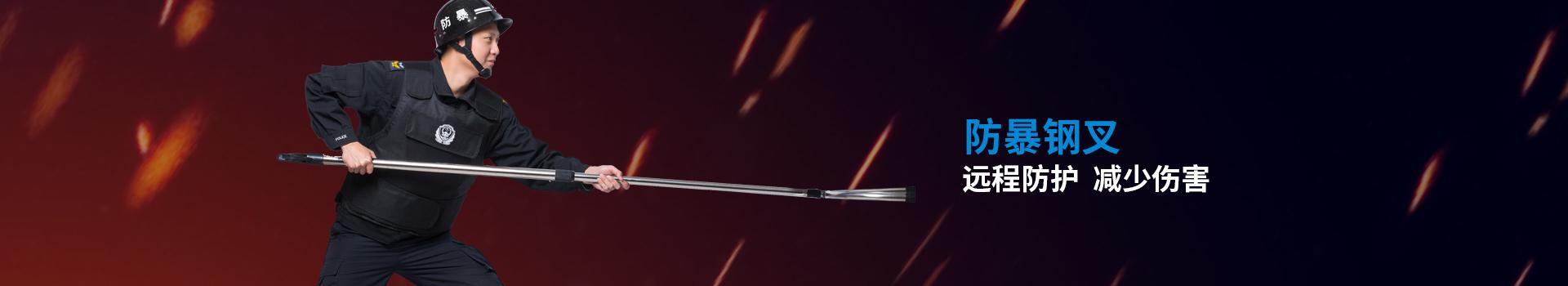 固安防暴钢叉  远程防护  减少伤害