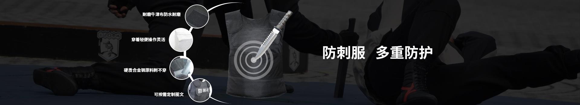 固安防刺防割仿砍 多重防护