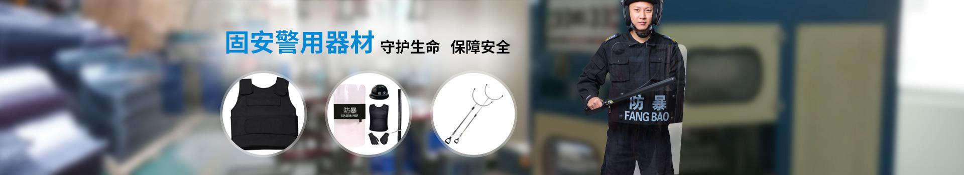 固安警用器材/装备    守护生命   保障安全