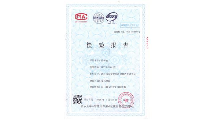 防弹衣资质证书