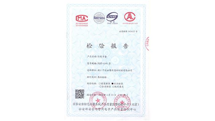 防割手套资质证书