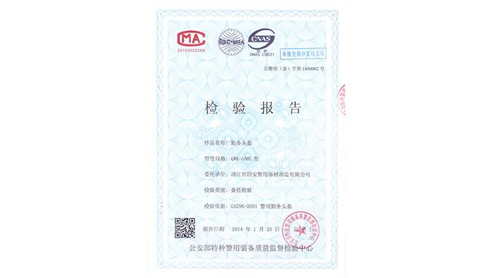 勤务头盔资质证书