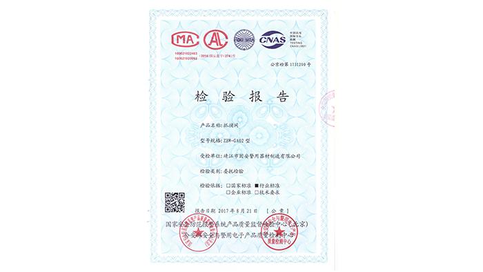抓捕网资质证书