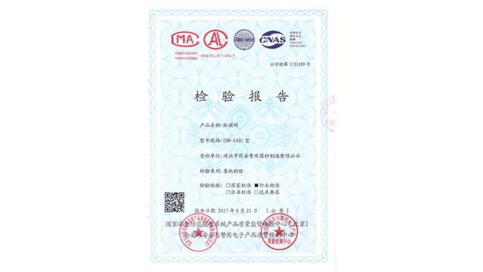抓捕网GA01资质证书