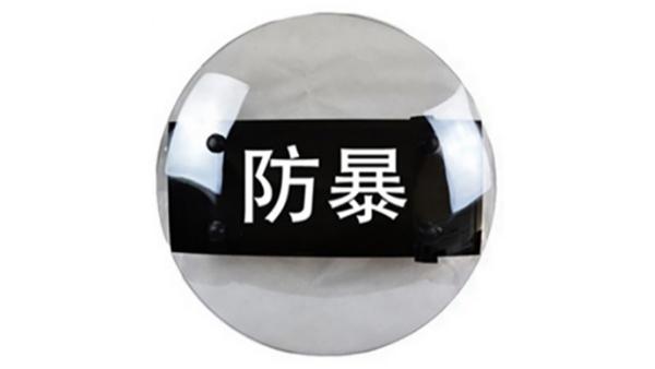 湛江烟草局采购固安PC防爆盾牌案例